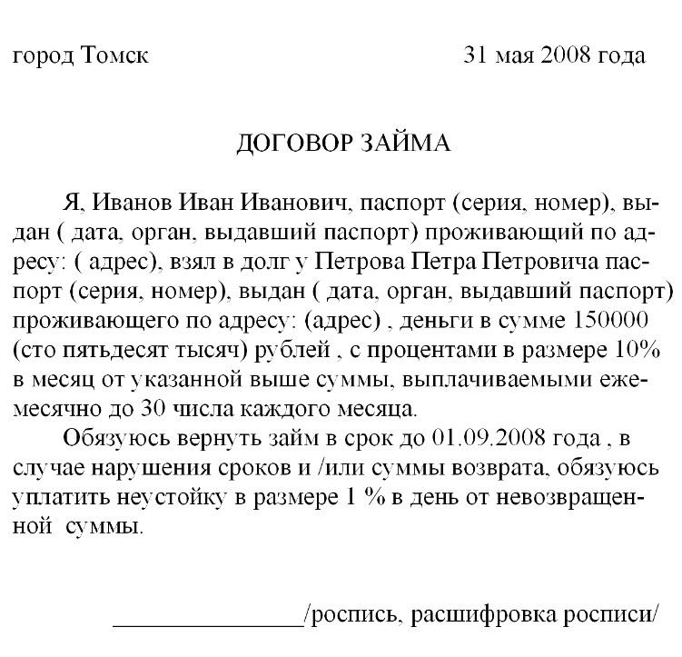 расписка в получении денежных средств в качестве займа образец - фото 11