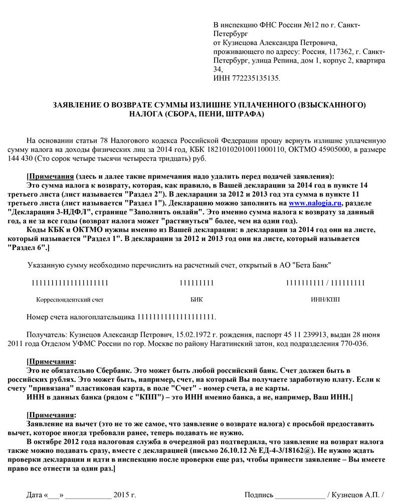 реестр на возврат ндфл при покупке квартиры бланк 2016