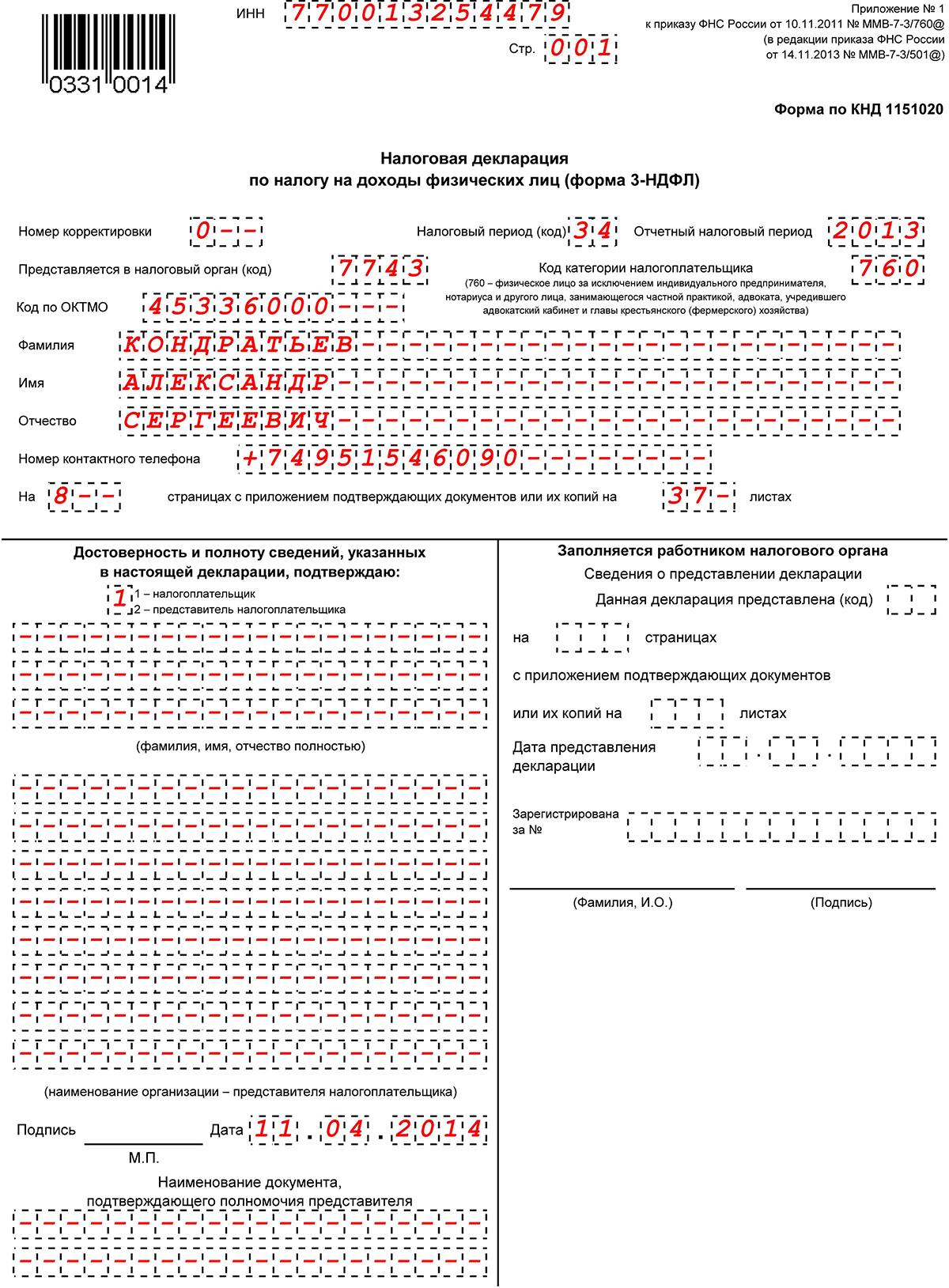 инструкция по заполнению формы 7 нк статистика