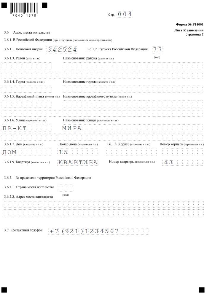 Форма р14001 бланк 2016 при изменении директора