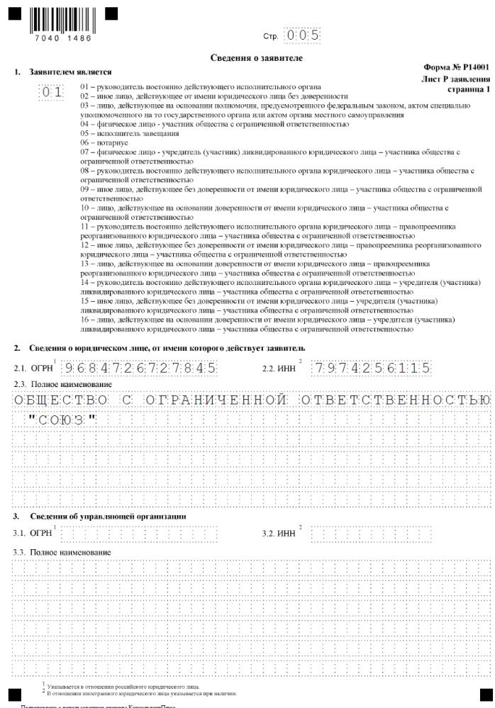 Форма р14001 бланк 2018 при изменении директора