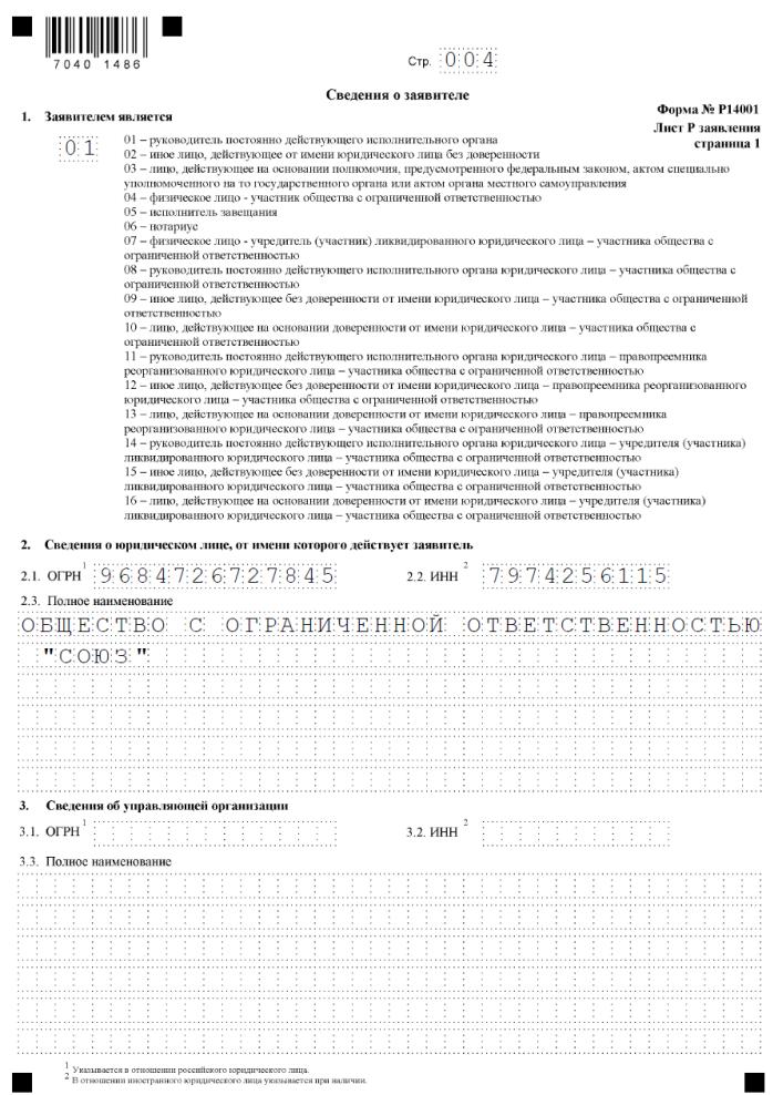 Форма р14001 бланк 2016 при корректировке в ОКВЭД