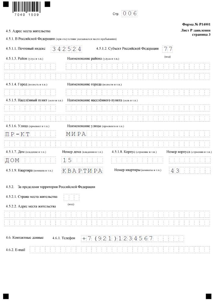 Внесение изменений в егрюл ип оквэд форма