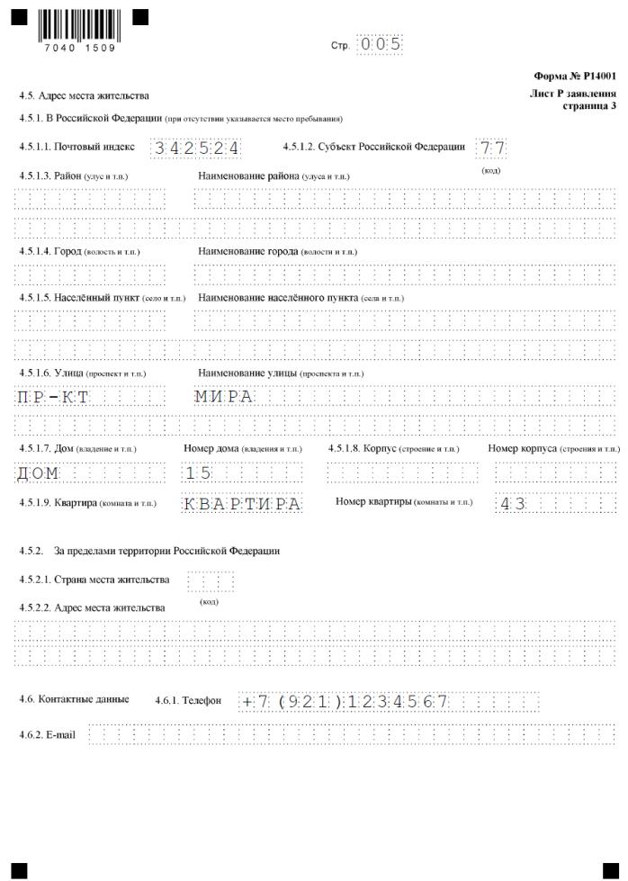 Форма р14001 бланк 2016 при смене юридического адреса