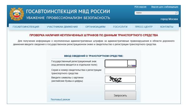 Штрафы ГИБДД – проверить и оплатить штрафы ГИБДД онлайн.