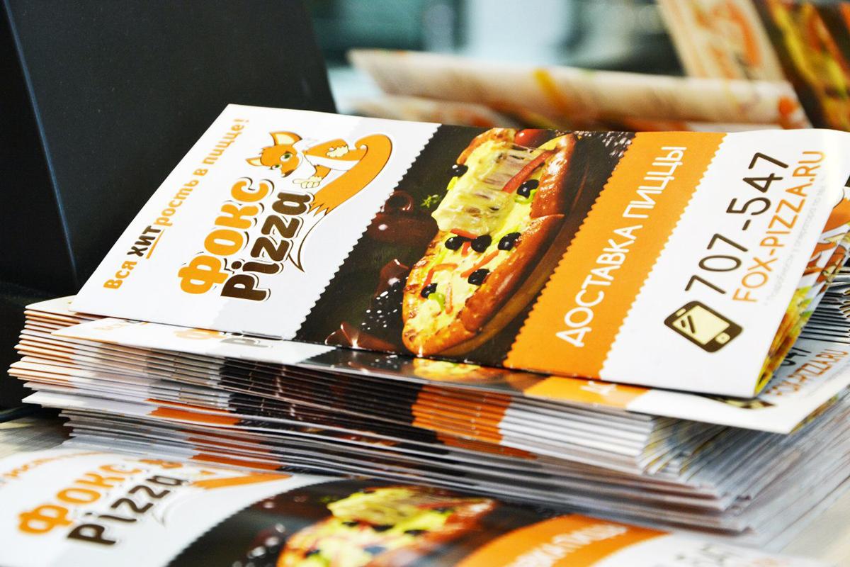 Рекламные буклеты для пиццерии