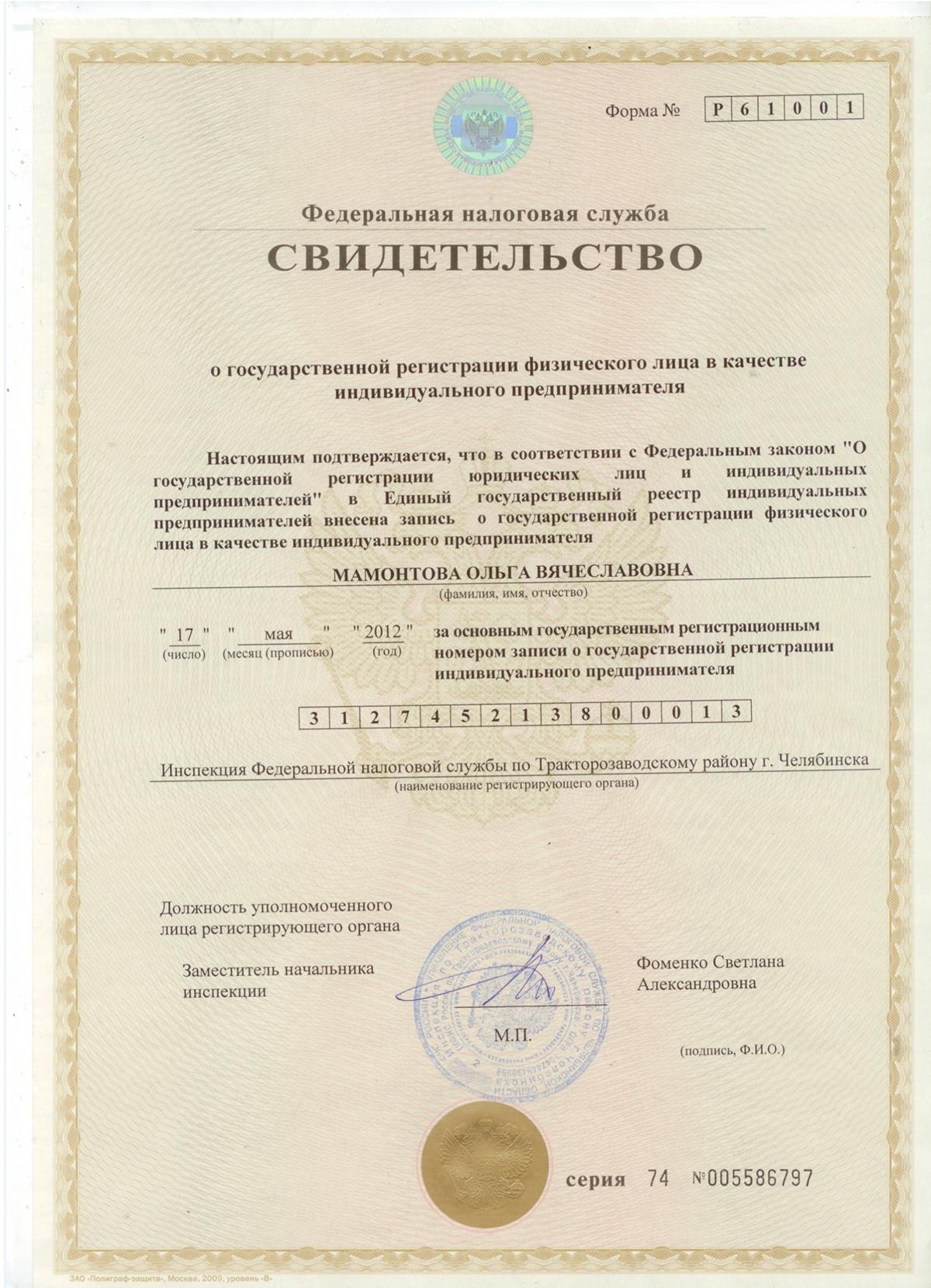 Свидетельство о регистрации ИП