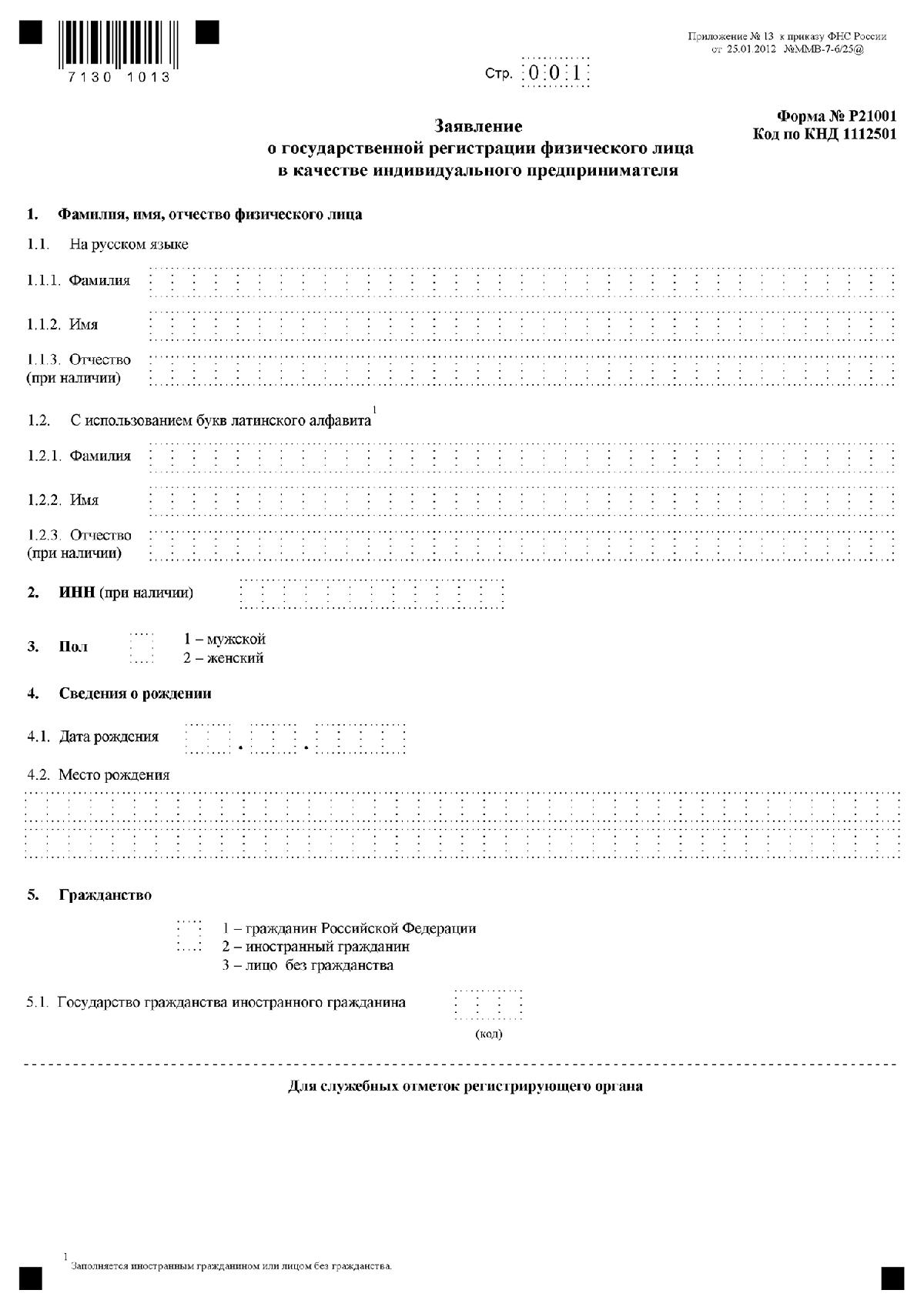1 страница формы р21001