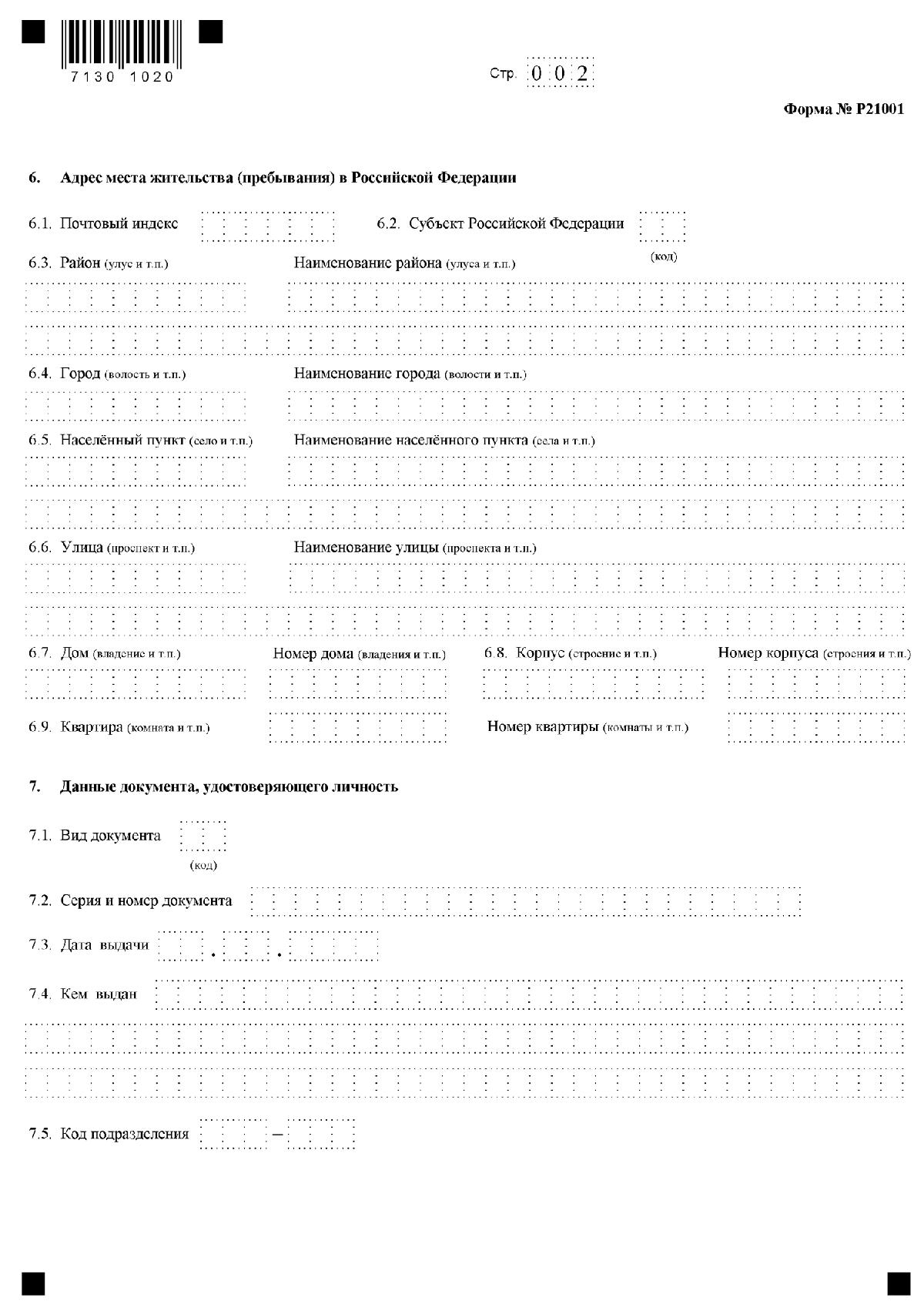 2 страница формы р21001