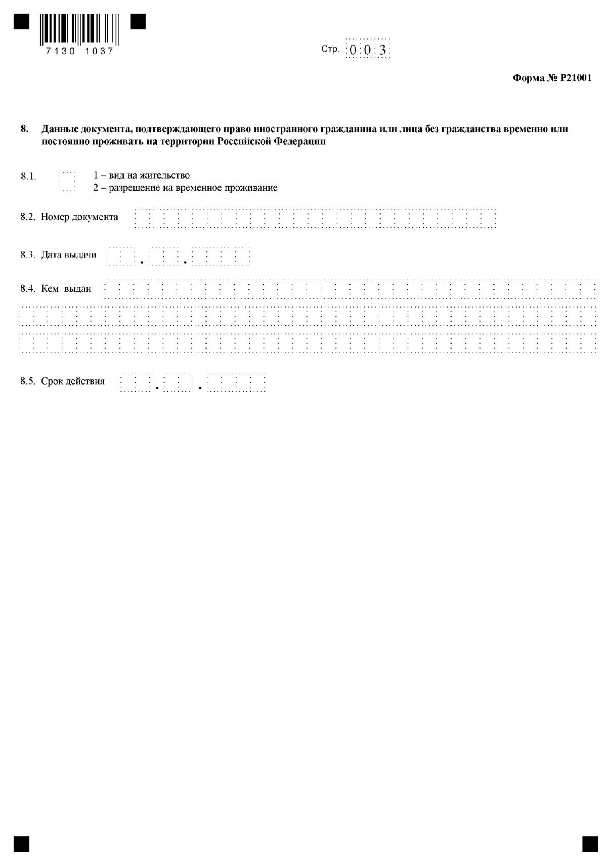 3 страница формы р21001