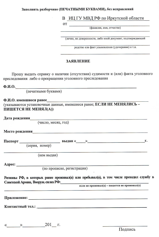 Бланк заявления на получение справки об отсутствии или наличии судимости