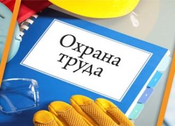 Программа обучения по охране труда работников рабочих профессий