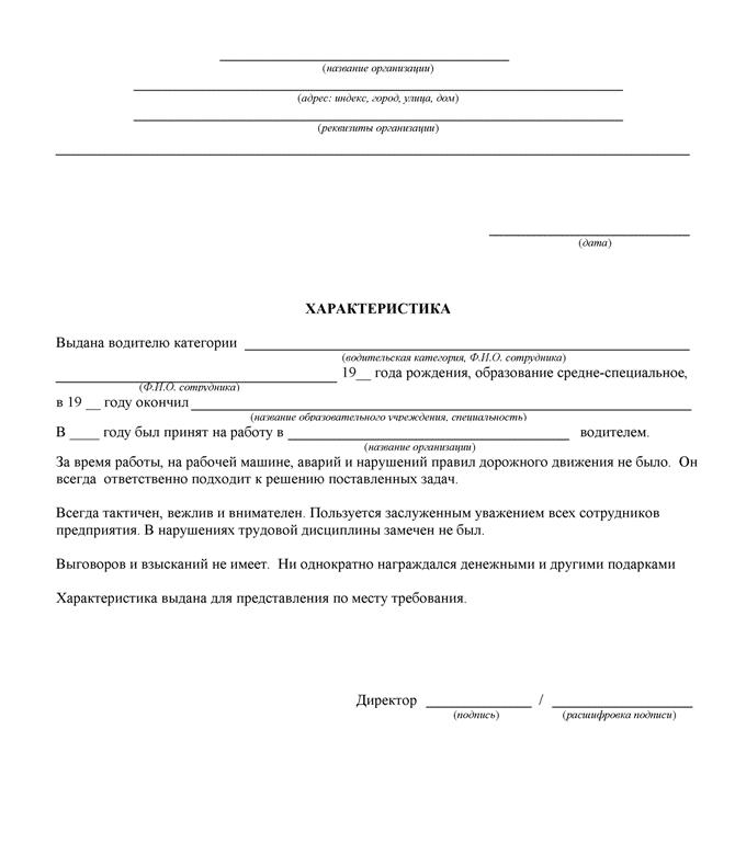 правила заполнения как написать характеристику на работника образец Земфира актриса Рената