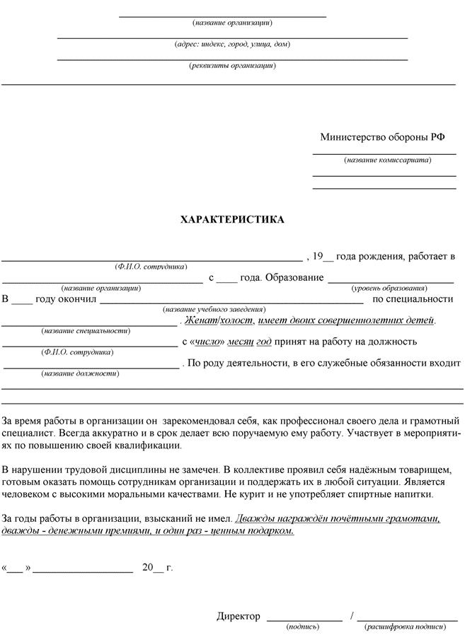 Производственная характеристика в суд образец вот