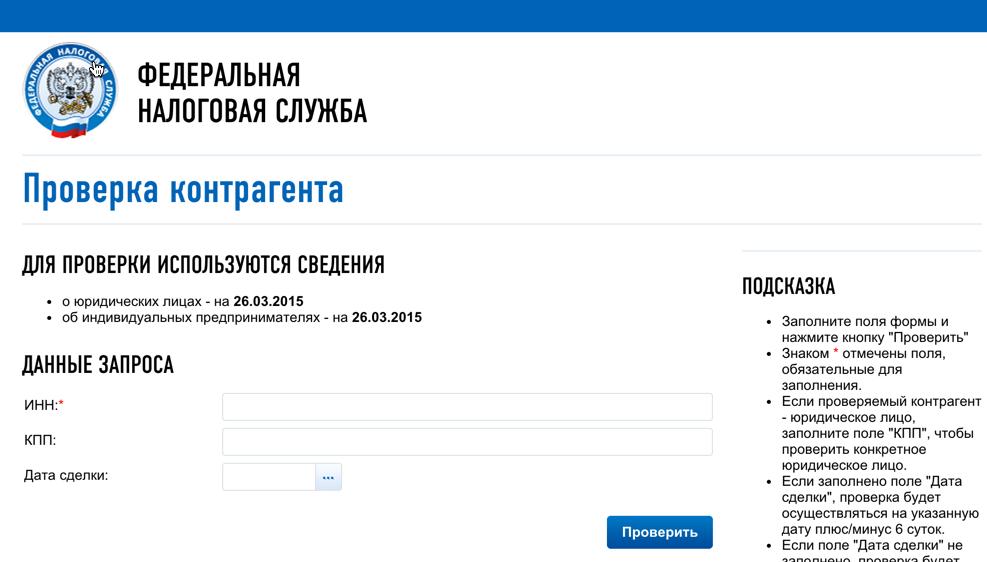 Фнс россии проверка контрагента по инн