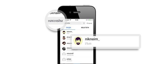 Никнейм в Инстаграме