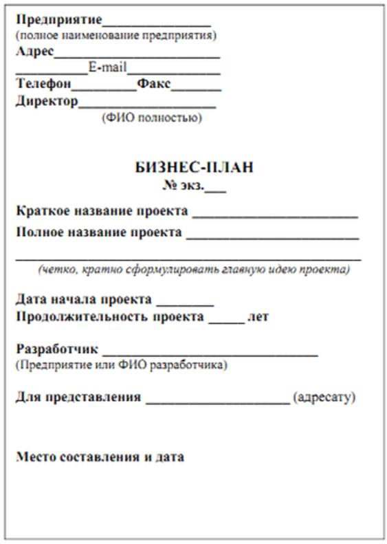 Титульный лист, образец 1