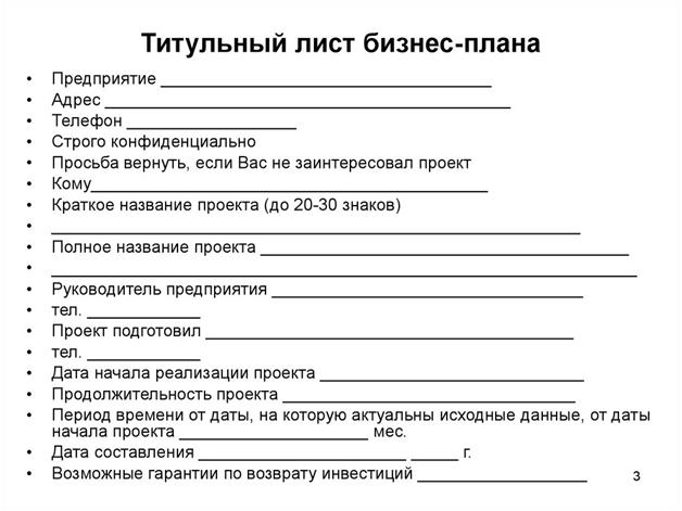 Титульный лист, образец 3
