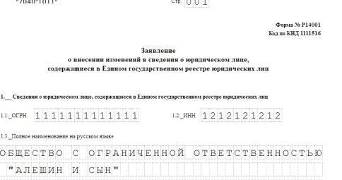 Форма Р14001, страница 1